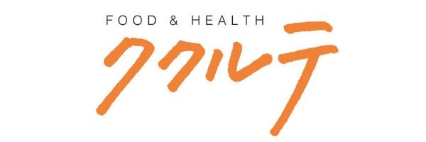 FOOD&HEALTH協会 ククルテ