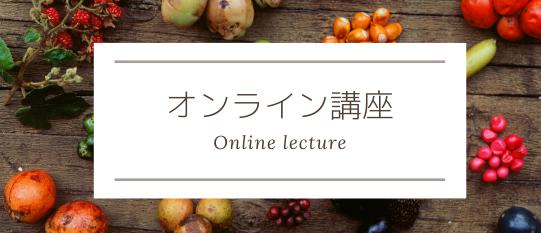 オンライン講座はこちら。
